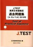 j-test_a-d