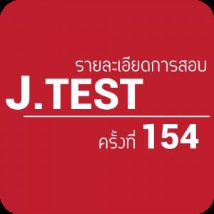 รายละเอียดการสอบ-154