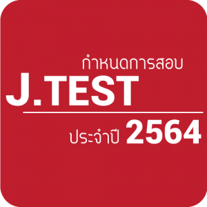 กำหนดการสอบ-2564