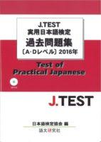 「J.TEST実用日本語検定」のA-Dレベル(中級~最上級)練習問題。