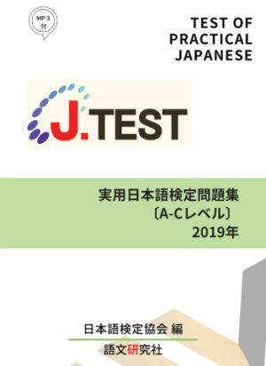 J.TEST 実用日本語検定問題集 : A-C2019