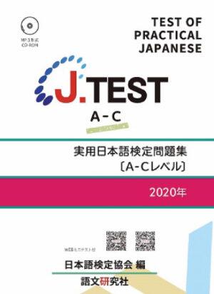 J.TEST 実用日本語検定問題集 : A-C2020