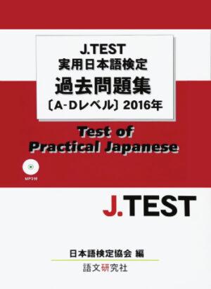 J.TEST 練習問題集 : ADレベル