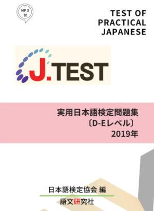 J.TEST 実用日本語検定問題集 : D-E2019