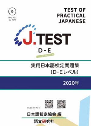 J.TEST実用日本語検定問題集  : D-E2020