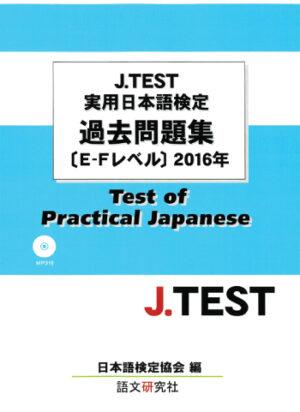 J.TEST 練習問題集 : EFレベル