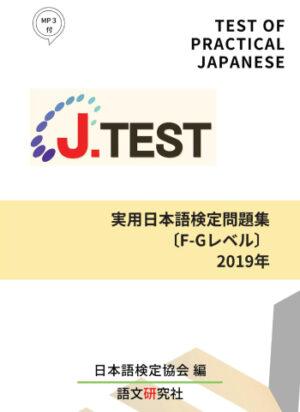 J.TEST 実用日本語検定問題集 : F-G2019