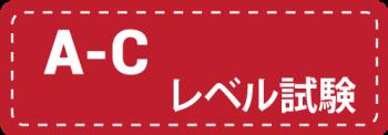 เกณฑ์วัดระดับ-AC-JP