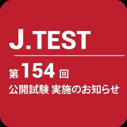 JP-รายละเอียดการสอบ-154